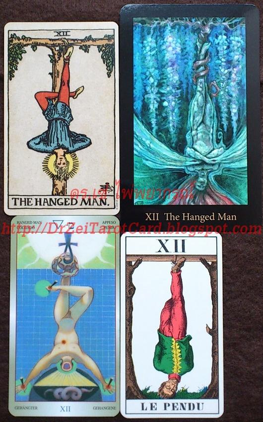ไพ่คนถูกแขวน ห้อยหัว The Hanged Man ไพ่ยิปซี ความหมาย Pamela Colman Smith Commemorative Set ดูดวงไพ่ ไพ่ทาโรต์ Tarot Mary-El mary el 1JJ Swiss Thoth Liber-T