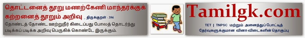 பொது அறிவு - TNTET | TRB -  Papers 1, 2 Exam Tamil Medium Study Materials Books pdf Free Download