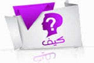 تردد قناة كيف تي في Kaifa TV
