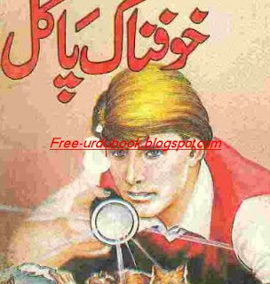 Khofnaak Pagal By Mehmood Khawar