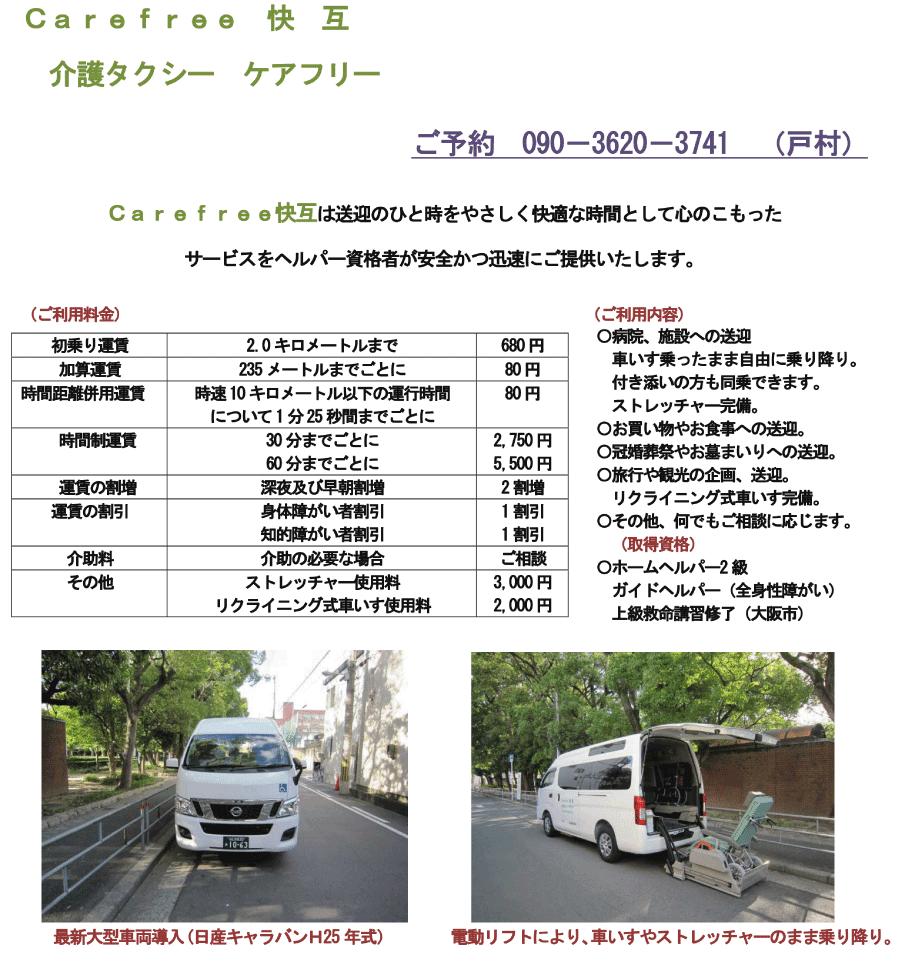 介護タクシー ケアフリー