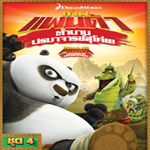 ดูการ์ตูน Kung Fu Panda: Legends Of Awesomeness Vol.1 กังฟูแพนด้า ตำนานปรมาจารย์สุโค่ย! ชุด 4