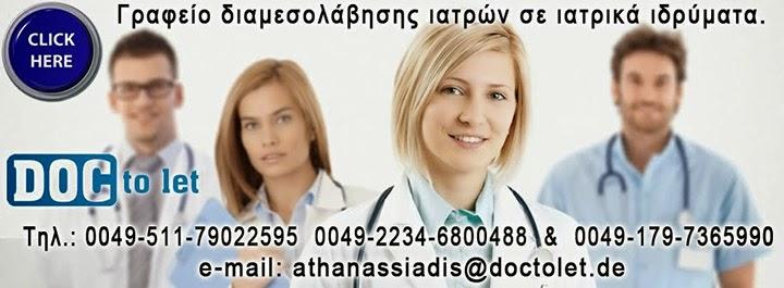 Διαμεσολαβητικό γραφείο που ειδικεύεται στη διαμεσολάβηση ιατρών σε ιατρικά ιδρύματα.