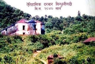 Gadhi Palace