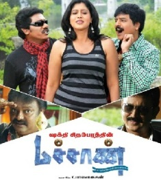 Free Machan MP3 Download, Free Machan Songs download, Machan Tamil Movie Songs, Machan Free MP3 download, download Machan Songs Free, download Machan MP3 Free