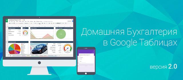 Домашняя бухгалтерия в Google Таблицах