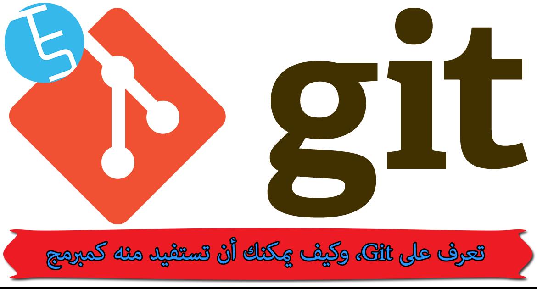 ما هو Git؟ وكيف يمكنك الاستفادة
