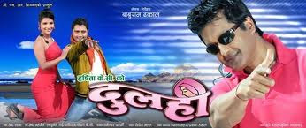 Dulahi 2011 Nepali Movie Watch Online