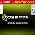 Απίστευτο κι όμως αληθινό: Η Cosmote έπαιξε διαφήμισή της με ...δραχμές!!!