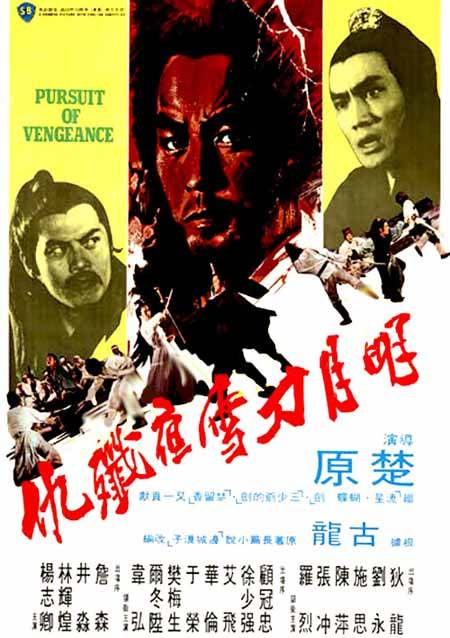 asian movies 21 pursuit of vengeance 1977 hk movies