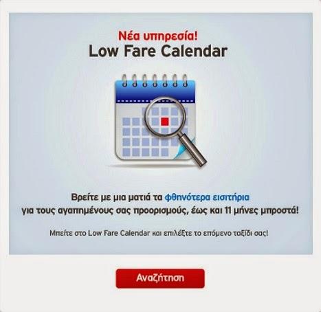 Low Fare Calendar - Βρείτε τις χαμηλότερες διαθέσιμες τιμές για το ταξίδι σας.