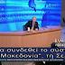 """Ο ΠΟΥΤΙΝ αναγνωρίζει τα Σκόπια ως """"ΜΑΚΕΔΙΝΙΑ""""!!! (ΒΙΝΤΕΟ)"""
