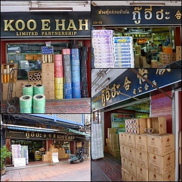 ร้านกู๊อี่ฮะ (Koo E Hah)