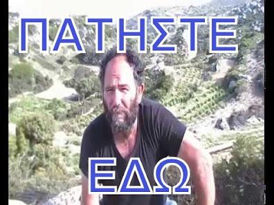 ΚΡΗΤΙΚΟΣ ΡΕΠΟΡΤΕΡ - ΒΑΡΔΑΣ ΜΑΝΩΛΗΣ