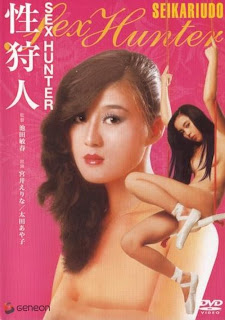 sexhunter1 [Pinku] Sex Hunter (1980) Sei kari udo
