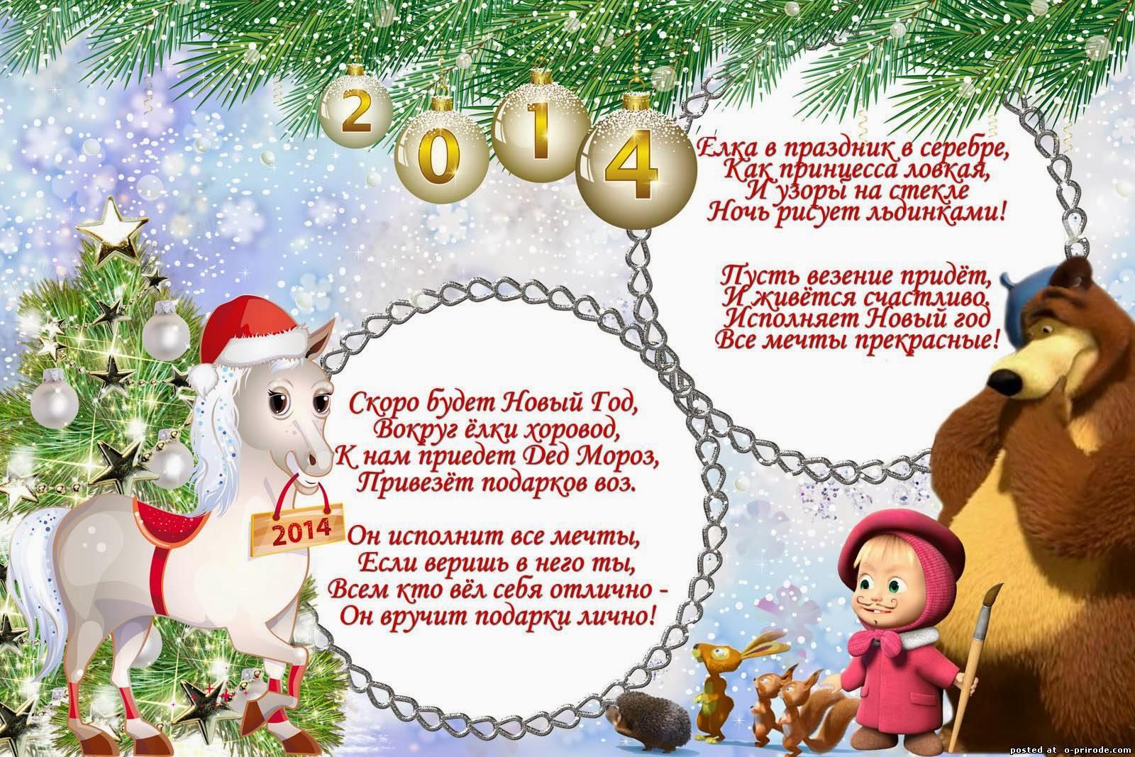 Детские новогодние короткие поздравления