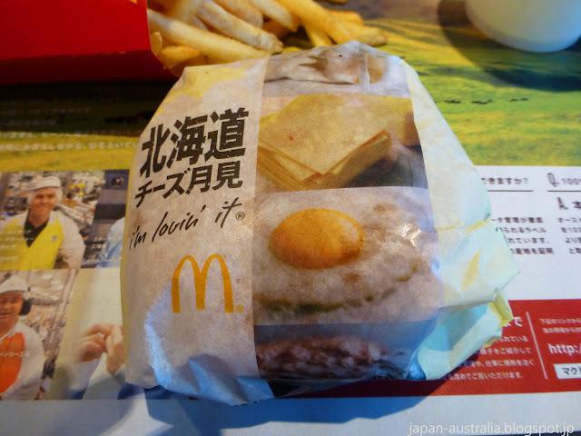 Hokkaido Cheese Tsukimi Burger 2015