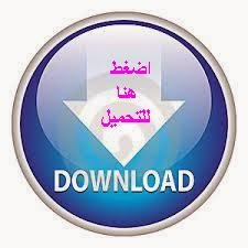 http://www.maghrawi.net/?taraf=Downloads&d_op=getit&lid=121