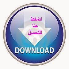 http://www.maghrawi.net/?taraf=Downloads&d_op=getit&lid=120