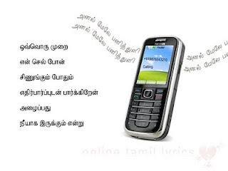 sms with wallpapers tamil love hd photos 2014