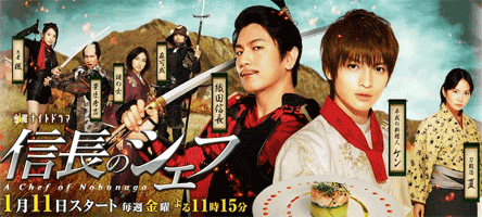 Poster for Nobunaga no Chef based on the manga by Mitsuru Nishimura and Mitsuru Nishimura