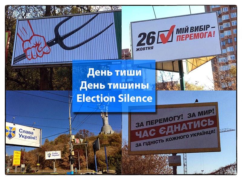 """В Украине  – """"день тишины"""" перед очередными парламентскими выборами"""