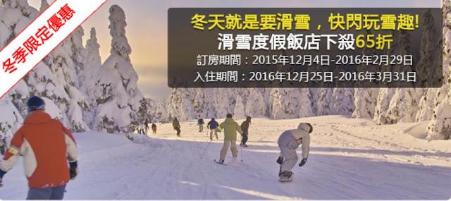 Agoda【冬季限定】日本酒店優惠, 大阪 、 京都 、 神户 酒店低至65折起,12月4日起開賣!