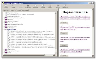 Полезные советы для Windows 7. Порталебизация.