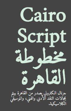 مخطوطة القاهرة Cairo Script