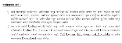 JDTE Pune Recruitment MKCL 2012 Call Letter