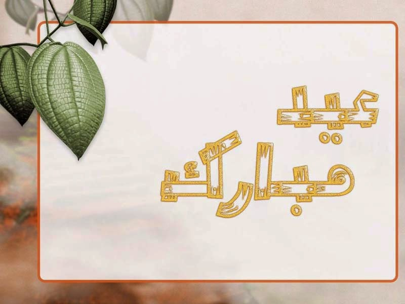 Eid Adha Mubarak Greetings Frame Card Urdu Arabic Images
