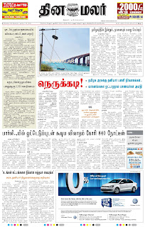 Download Dinamalar 21-11-2012 I Dinamalar Tamil News...