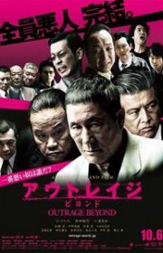 Ver Outrage Beyond (Outrage 2) (2012) Online