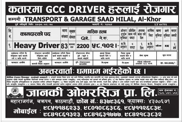 Vacancy for GCC Driver in Qatar