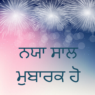 happy new year 2016 punjabi picture quotes, sms, messages and wishes