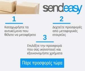 sendeasy