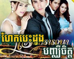 [ Movies ] ហែកបេះដូងបញ្ឈឺចិត្ត Hek Besdong Bon Chheur Chet - ភាពយន្តថៃ - Movies, Thai - Khmer, Series Movies - [ 38 part(s) ]