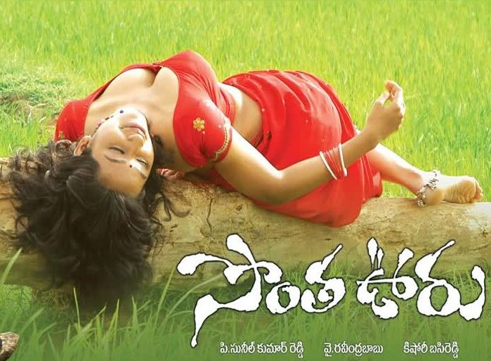 Watch Sontha Vooru (2009) Telugu Movie Online