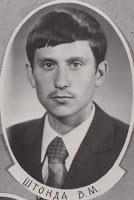 Виктор Штонда (Viktor Shtonda) в 1975 году