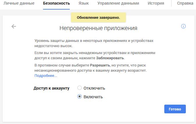 Включение доступа к Google аккаунту непроверенным приложениям