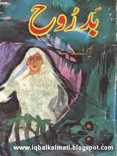 Badrooh Novel By M.A Rahat