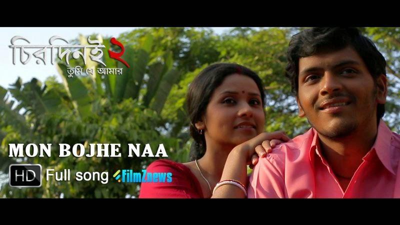 Mon Bojhe Na Song Lyrics - Chirodini Tumi Je Amar 2