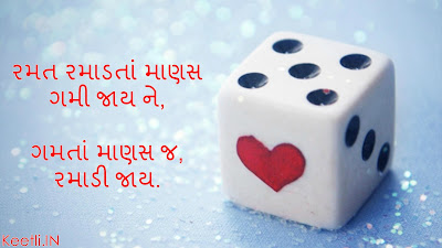 Love Status in Gujarati
