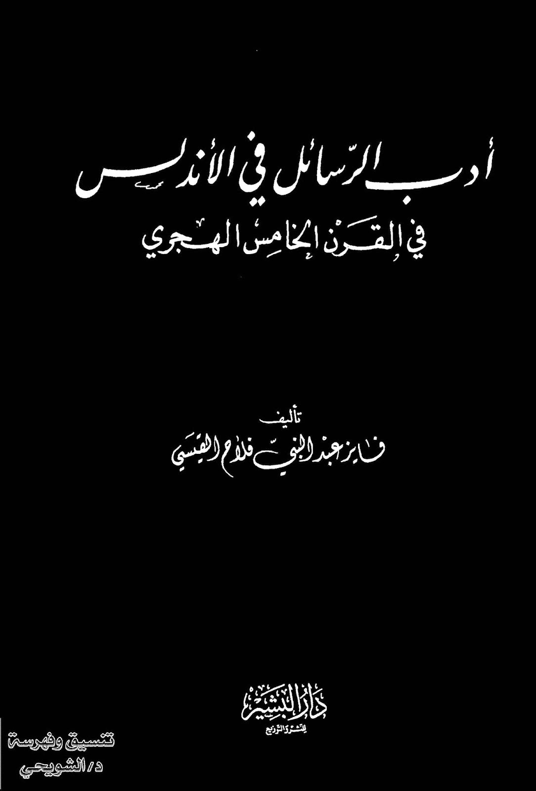 أدب الرسائل في الأندلس في القرن الخامس الهجري لـ فايز عبد النبي فلاح القيسي