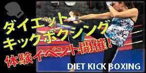 ダイエット・キックボクシング体験イベント