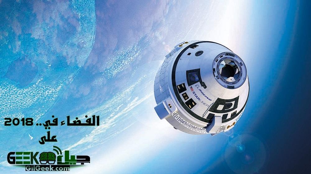مستقبل الفضاء: إكتشف أهم ما سيفعله البشر خارج الأرض سنة 2018