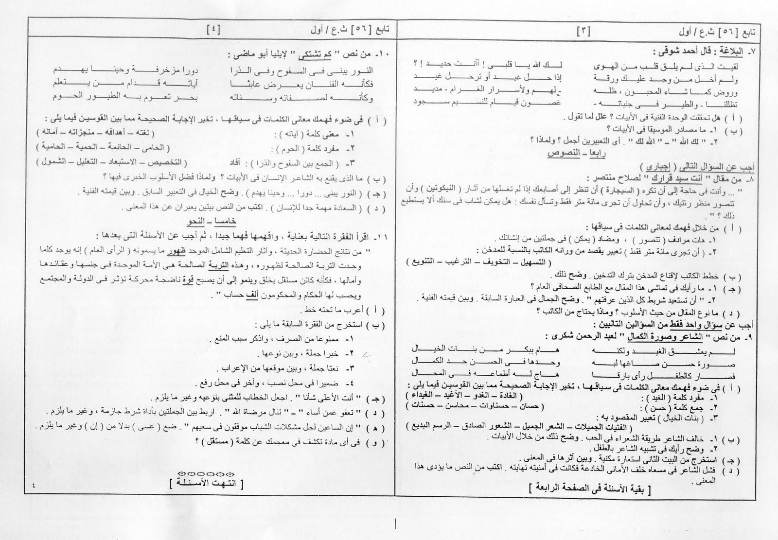 اللغة العربية للصف الثالث الثانوي 2011