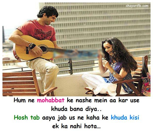 Mohabbat shayari Romantic shayari Mirza Ghallib Hum ne mohabbat ke nashe mein aa kar use khuda bana diya.. Hosh tab aaya jab us ne kaha ke khuda kisi ek ka nahi hota…