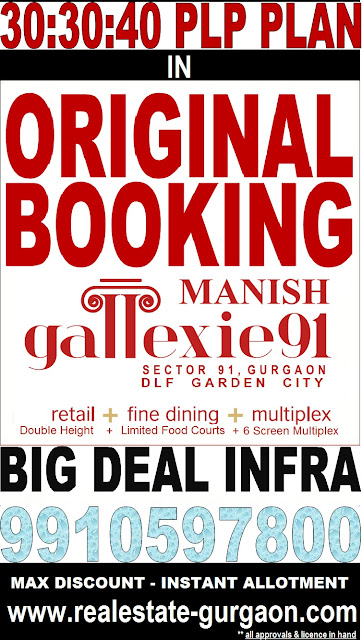 manish new launch gurgaon, manish buildwell gurgaon project, double height shops in dlf city, food court new launch in dlf garden city, shops in DLF Galleria gurgaon, MB Galaxy gurgaon, mb gallexie 91 gurgaon, manish galaxy high street market, high street market in dlf gurgaon, multiplex with food courts gurgaon, dlf galleria 91 gurgaon, golf course in dlf city gurgaon, 24X7 open food courts gurgaon
