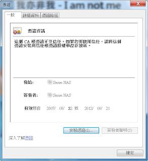 市售 NAS 的 SSL 伺服器憑證不受信任